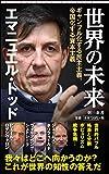 「世界の未来 ギャンブル化する民主主義、帝国化する資本 (朝日新書)」販売ページヘ