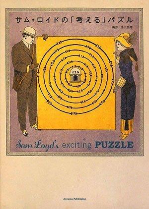 サム・ロイドの「考える」パズルの詳細を見る