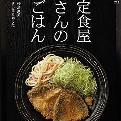 定食屋さんのごはん (マイライフシリーズ 711 特集版)