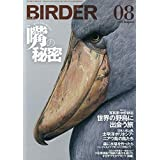 BIRDER(バーダー)2020年8月号 嘴の秘密