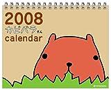 2008 カピバラさん月めくりカレンダー卓上タイプ ([カレンダー])