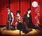 月夜の悪戯の魔法/CLIMBER×CLIMBER(初回限定盤A)(DVD付)()