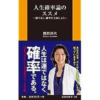 人生確率論のススメ (扶桑社新書)