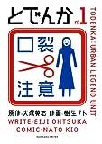 とでんか(1) (カドカワデジタルコミックス)