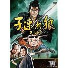子連れ狼 第三部 3 (DVD3枚組) / 3KO-3003