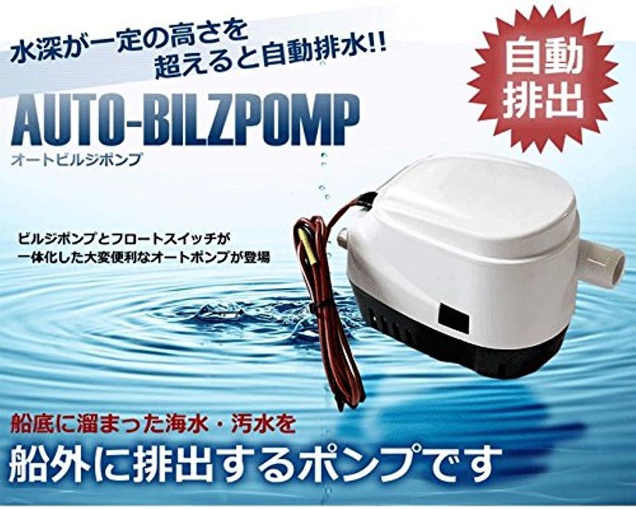 一過性シェルタースロー水深が一定の高さを超えると自動排水! 溜まった海水?汚水を船外に排出 オートビルジポンプ ビルジポンプ と フロートスイッチ が一体化! ボート 船 釣り 海 TEC-AUTOBD