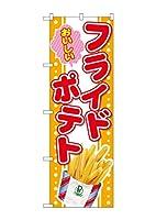 のぼり おいしいフライドポテトSNB-4299【受注生産★2】