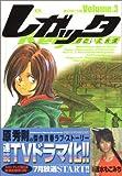 レガッタ 3―君といた永遠 (ヤングサンデーコミックス)