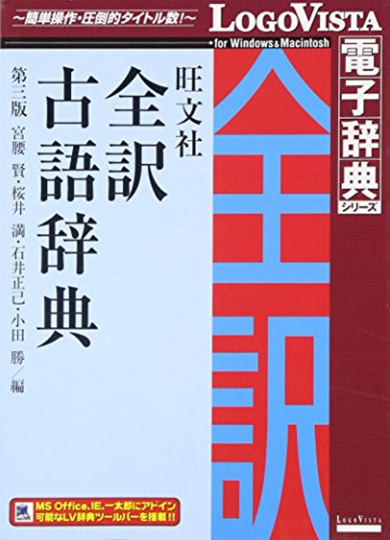 繊維収束するもつれ旺文社 全訳古語辞典 第三版