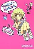 私のおウチはHON屋さん 2巻 (デジタル版ガンガンコミックスJOKER)