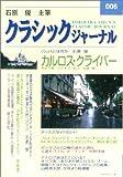 クラシックジャーナル (006)
