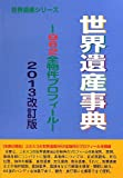 世界遺産事典―962全物件プロフィール〈2013改訂版〉 (世界遺産シリーズ)