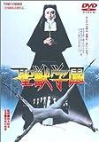 聖獣学園 [DVD]