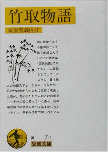 竹取物語 (岩波文庫)の詳細を見る