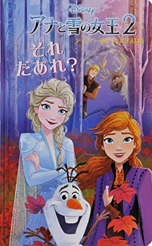アナと雪の女王2 それだあれ?...