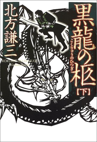 黒龍の柩 下の詳細を見る