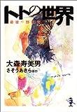 トトの世界―最後の野生児 (新風舎文庫)