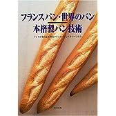 フランスパン・世界のパン 本格製パン技術―ドンクが教える本格派フランスパンと世界のパン作り