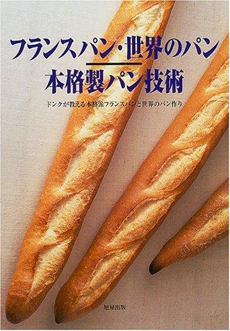 フランスパン・世界のパン 本格製パン技術―ドンクが教える本格派フランスパンと世界のパン作りの詳細を見る