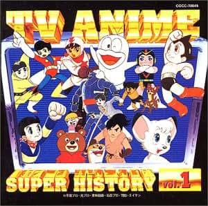 テレビアニメ スーパーヒストリー 1「鉄腕アトム」~「レインボー戦隊ロビン」