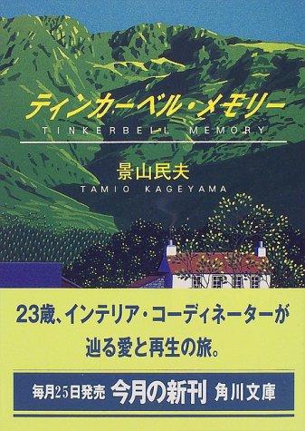 ティンカーベル・メモリー (角川文庫)の詳細を見る