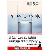 おいしい水 (光文社文庫)