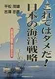 これではダメだ!日本の海洋戦略―中国の海洋覇権と戦略なき日本