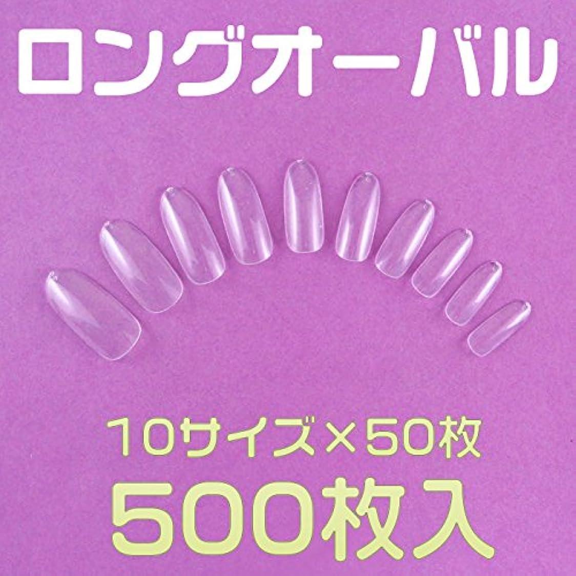 お互い好み秋ネイルチップ 無地 クリア ロングオーバル500枚 [#3]フルカバー プレーンチップ オーダー用通販