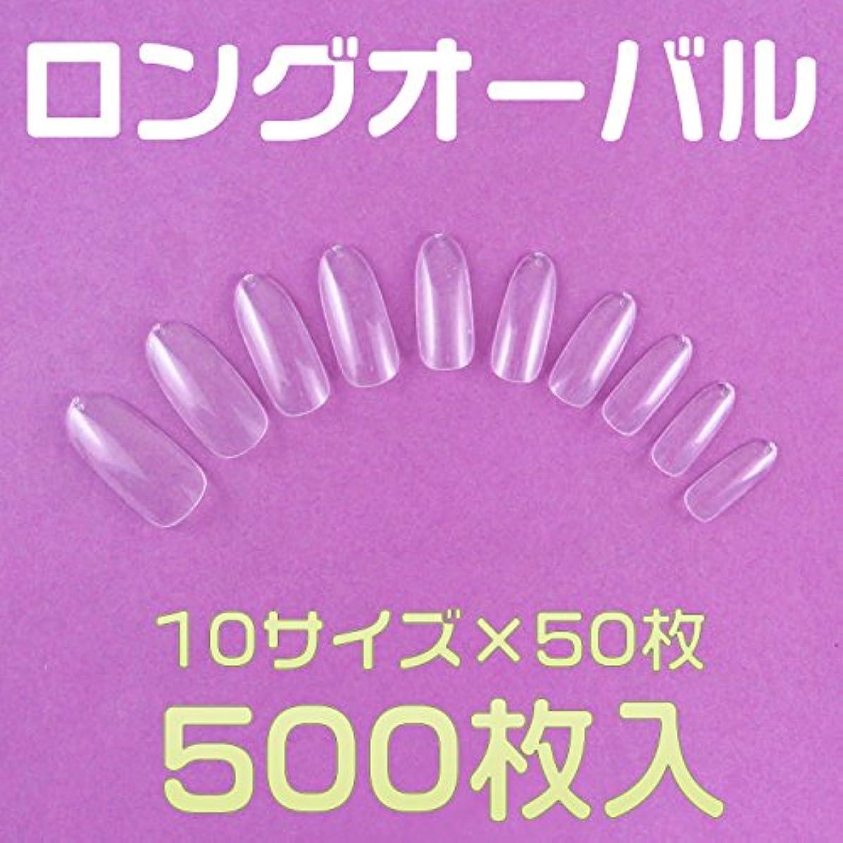 顕微鏡議会会議ネイルチップ 無地 クリア ロングオーバル500枚 [#3]フルカバー プレーンチップ オーダー用通販