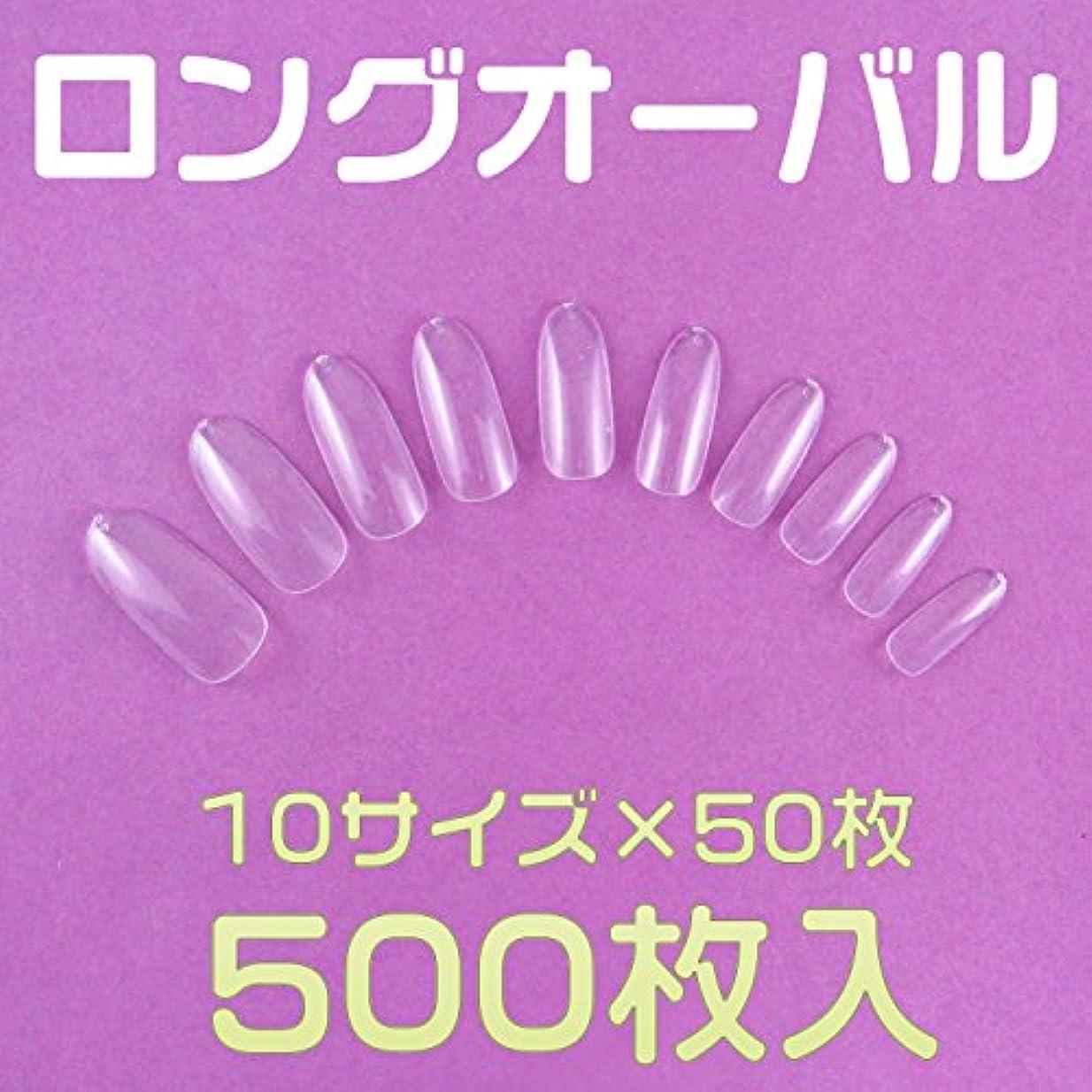 圧倒的休日に緊張するネイルチップ 無地 クリア ロングオーバル500枚 [#3]フルカバー プレーンチップ オーダー用通販