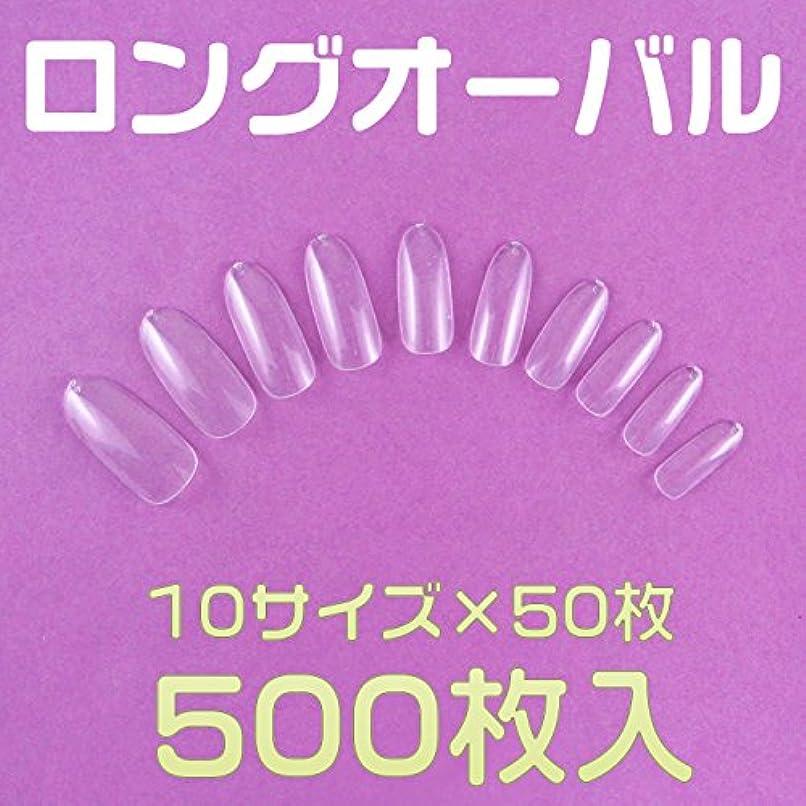 強大な教養がある混合ネイルチップ 無地 クリア ロングオーバル500枚 [#3]フルカバー プレーンチップ オーダー用通販