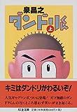 ダンドリくん / 泉 昌之 のシリーズ情報を見る