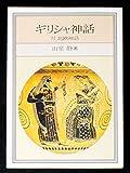 ギリシャ神話―付・北欧神話 (現代教養文庫)