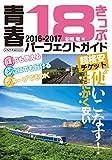 青春18きっぷパーフェクトガイド2016-2017 (イカロス・ムック)