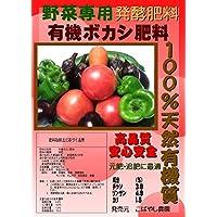 熟成発酵 ボカシ肥料(100%天然有機質) (10kg)