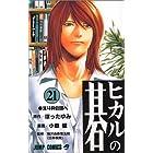 ヒカルの碁 (21) (ジャンプ・コミックス)