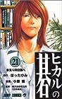 ヒカルの碁 第21巻