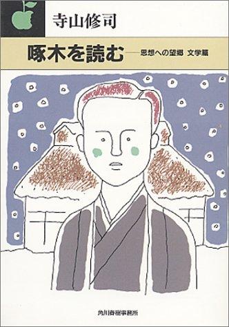 啄木を読む―思想への望郷・文学篇 (ハルキ文庫)の詳細を見る