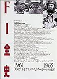 """F1全史 1961‐1965―充実の""""葉巻型""""1.5l時代・クラークとロータスの蜜月 第7集"""