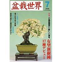 盆栽世界 2006年 07月号 [雑誌]