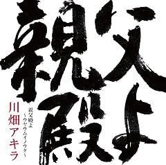 川畑アキラ「親父殿よ〜ウヤウムイノウタ〜」のジャケット画像