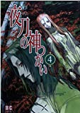 夜刀の神つかい 4 (バーズコミックス)