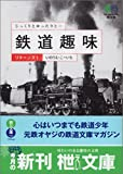 鉄道趣味リターンズ〈1〉 (エイ文庫)