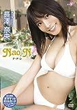 長澤奈央 Nao N ナ・オ・ン [DVD]
