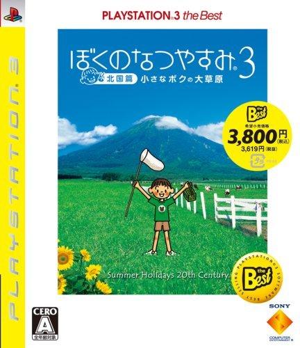 Boku no Natsuyasumi 3 (PlayStation3 the Best) [Japan Import] [並行輸入品]