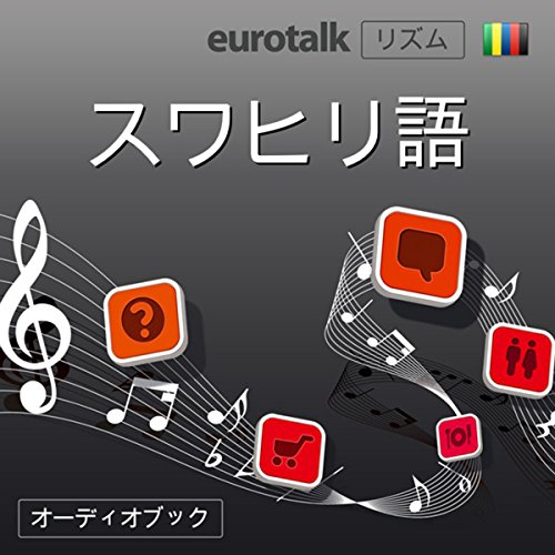 Eurotalk リズム スワヒリ語 | EuroTalk Ltd