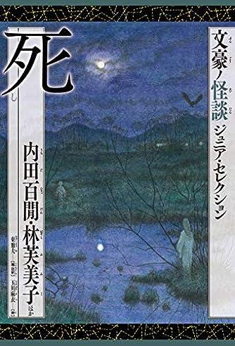 死 内田百閒・林芙美子ほか (文豪ノ怪談ジュニア・セレクション 第二期)