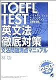 TOEFL TEST英文法徹底対策