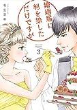 婚姻届に判を捺しただけですが コミック 1-3巻セット