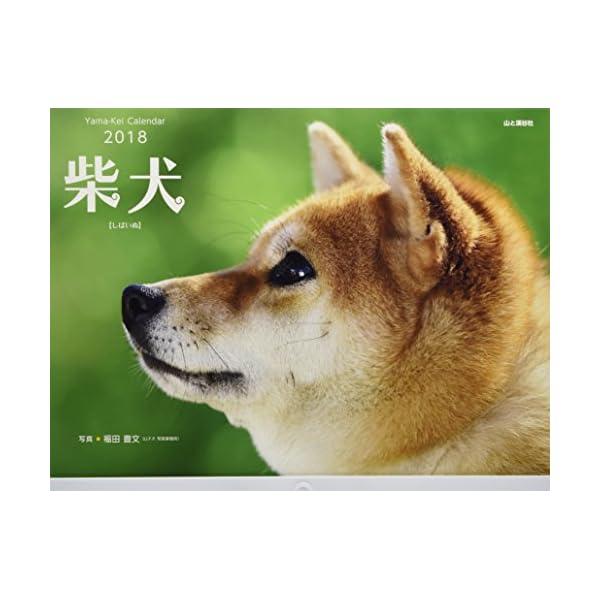 カレンダー2018 柴犬 (ヤマケイカレンダー2...の商品画像